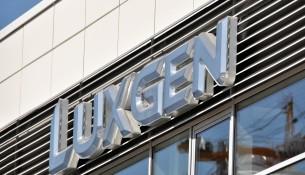 Открытие первого официального дилерского центра LUXGEN