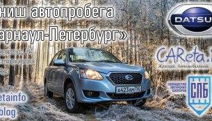 Поддержка проекта Путешествие по России Datsun on-DO