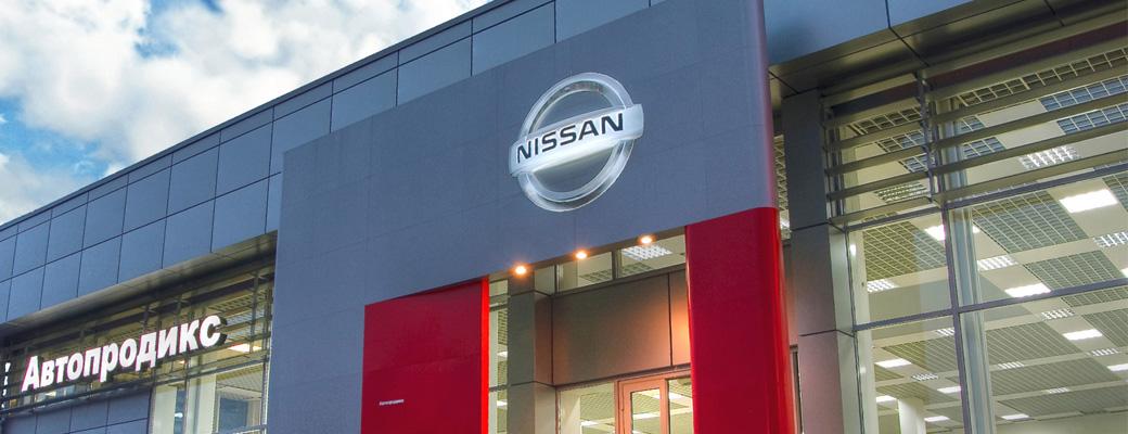 Приглашение на открытие нового дилерского центра Nissan Автопродикс Гражданский