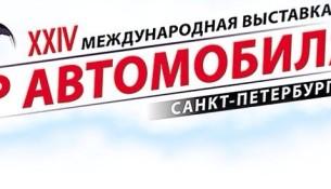 """Прямая трансляция выставки """"Мир Автомобиля"""" в Санкт-Петербурге"""