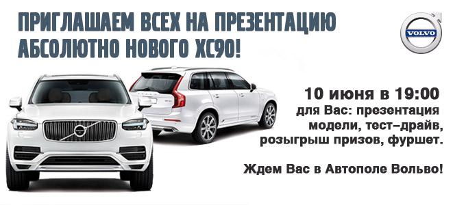 """Новый Volvo XC90: презентация в """"Автополе"""""""