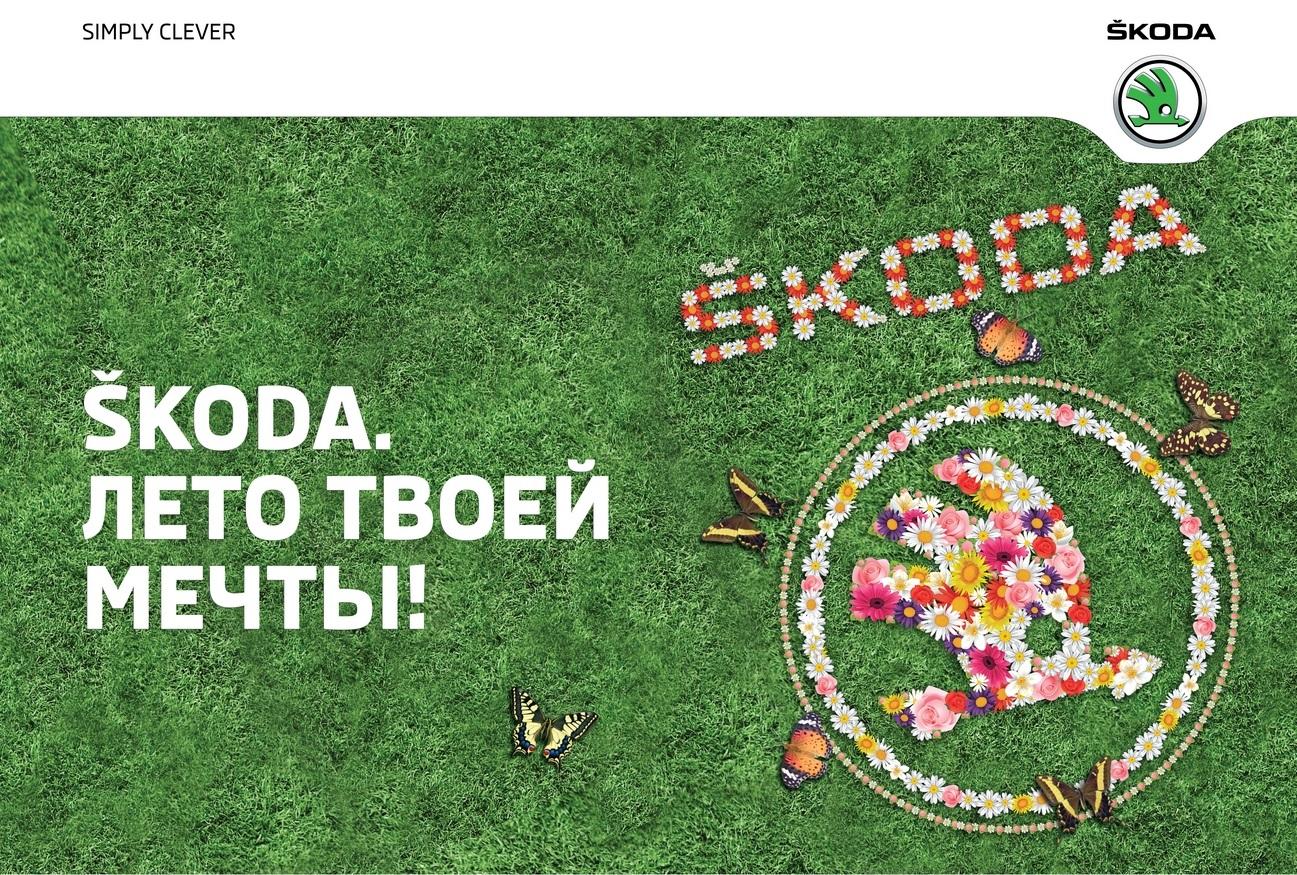 ŠKODA – официальный автомобиль Русской деревни Шуваловка в сезоне весна-лето 2015