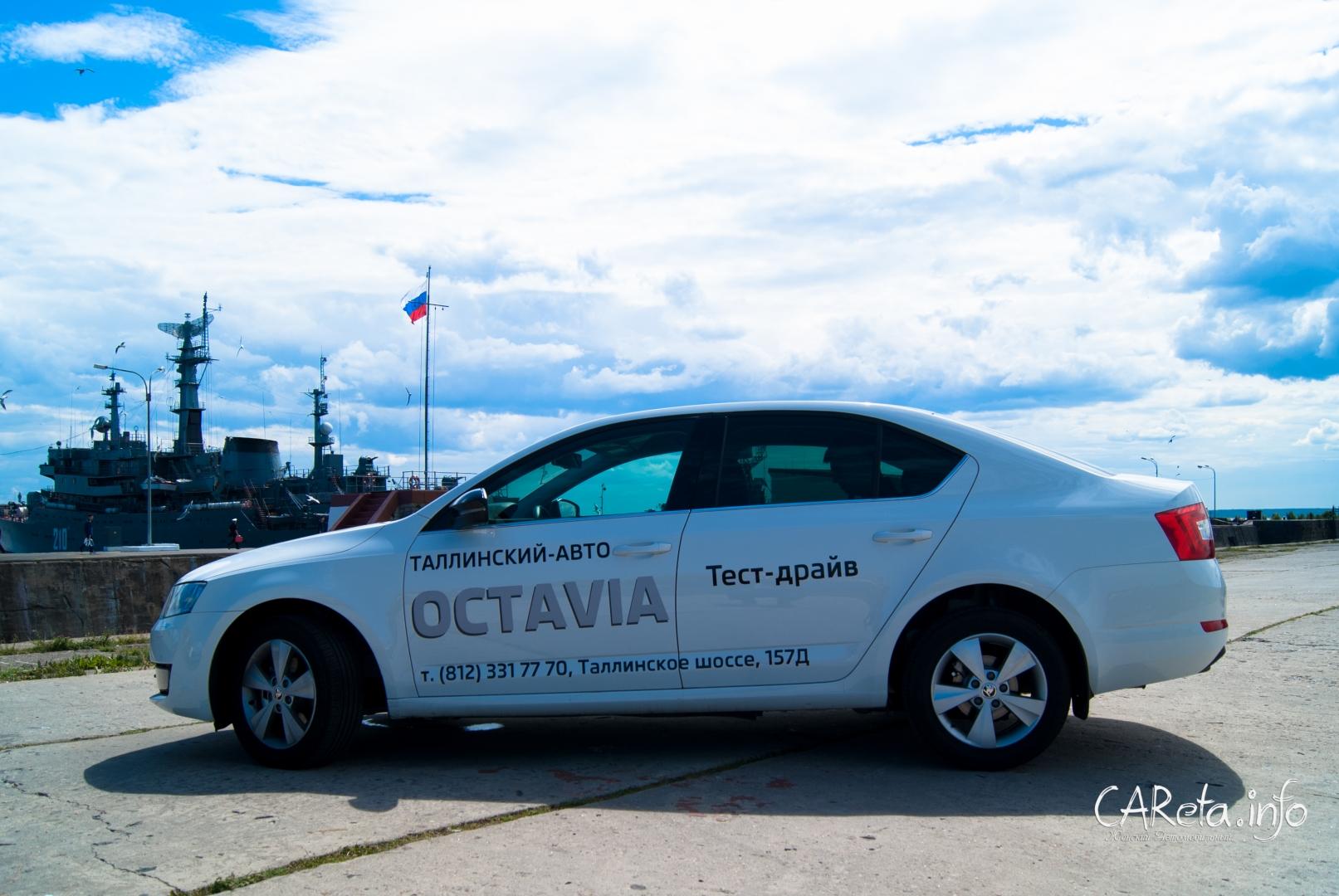 ŠKODA Octavia: Долой уныние!