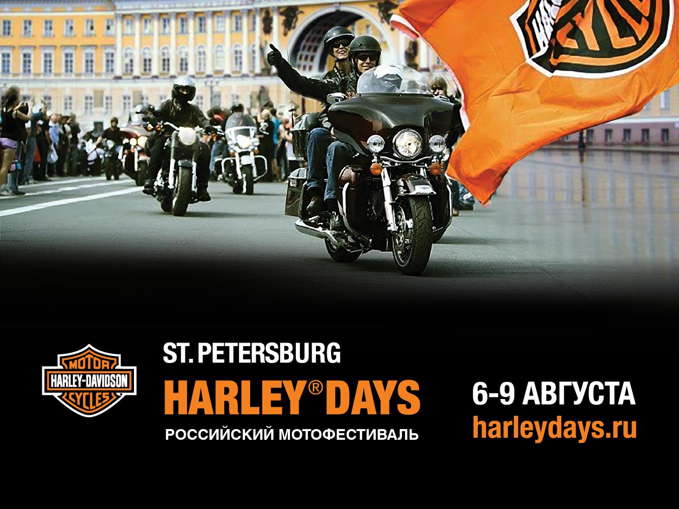 Harley Days 2015 - те самые дни