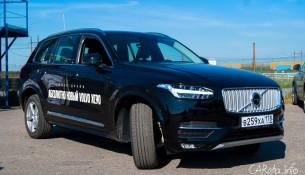 День Volvo вместе с Swed-Mobil