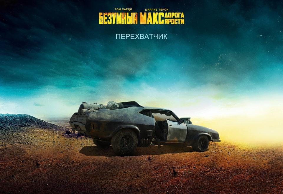 """""""Безумный Макс"""": Воины дорог"""