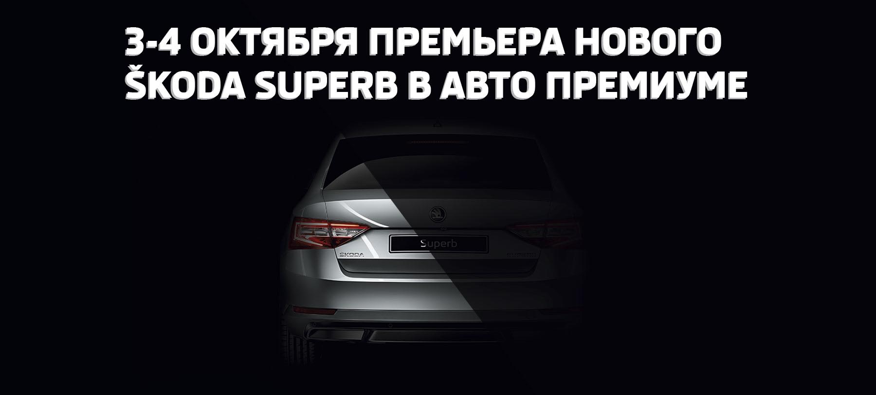 Премьерные дни нового ŠKODA Superb