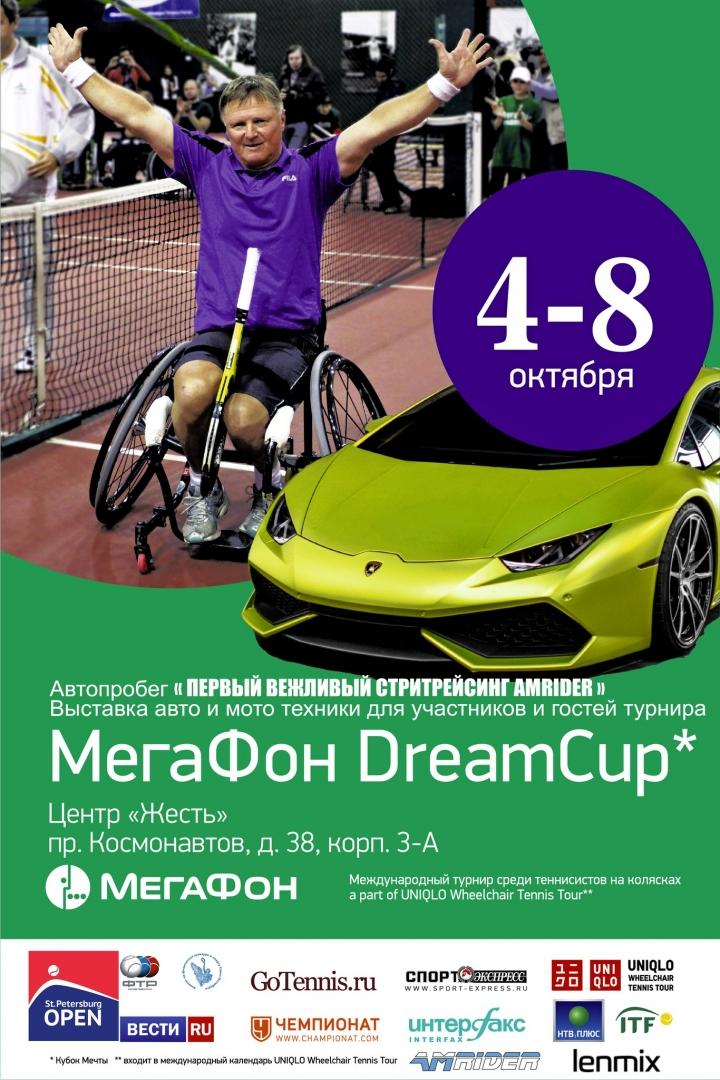 Автопробег в рамках проведения MegaFon DreamCup