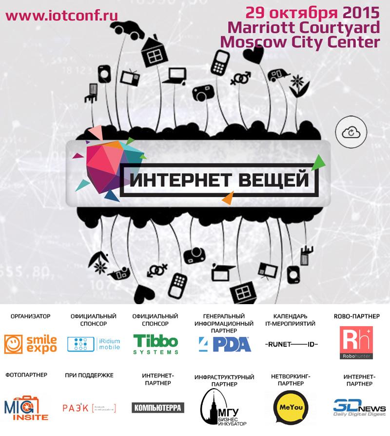 """II международная выставка и конференция """"Интернет вещей"""""""