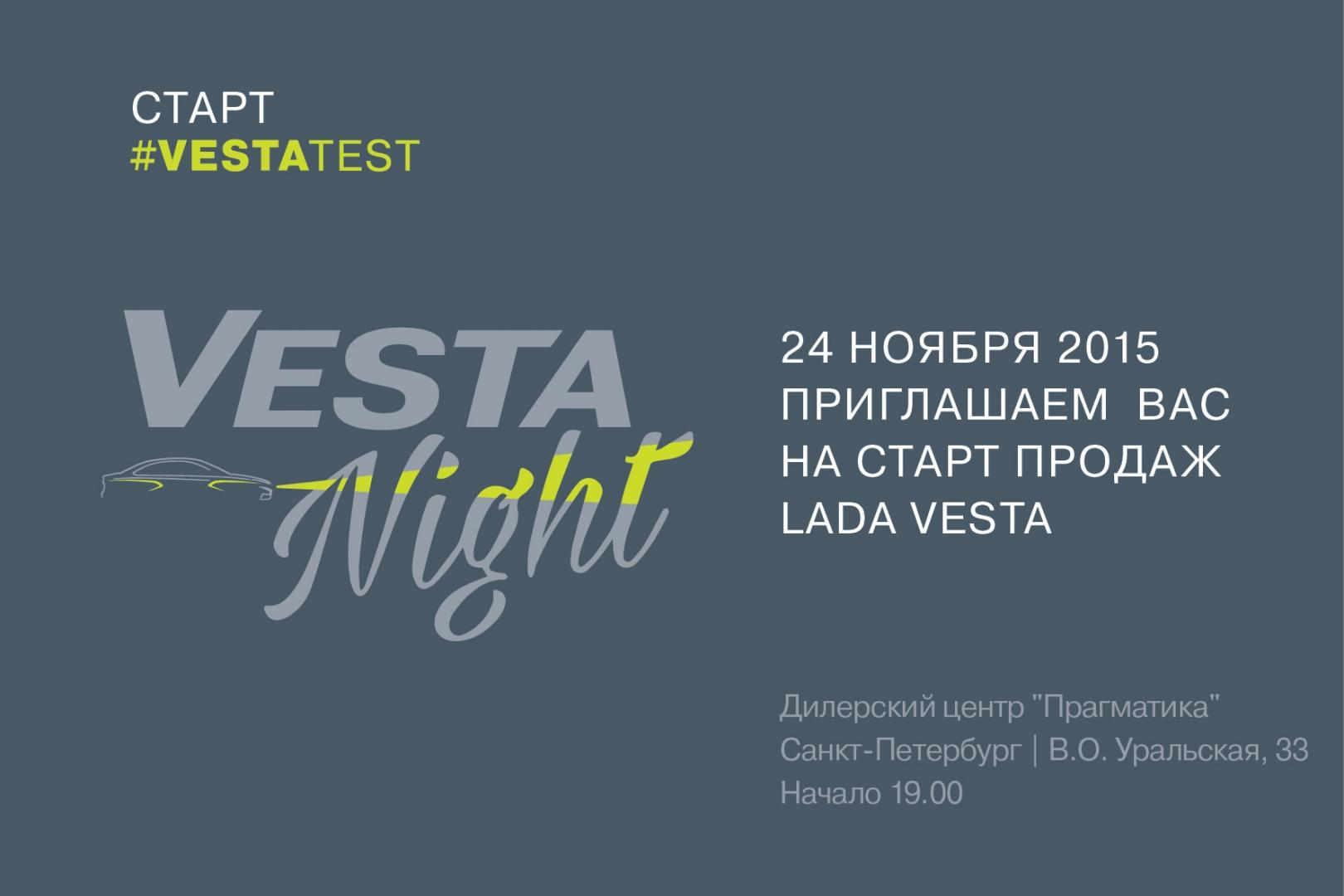 Приглашаем Вас на презентацию LADA Vesta!