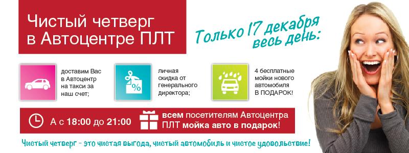 """Эксклюзивные акции ГК """"Терра-Авто"""""""