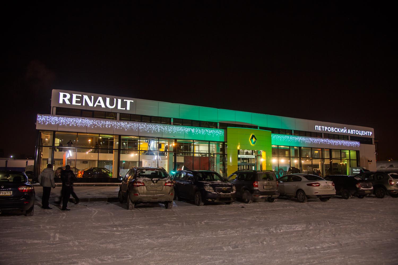 40c970986229 Петровский Автоцентр открыл дилерский центр Renault · Петровский Автоцентр  ...