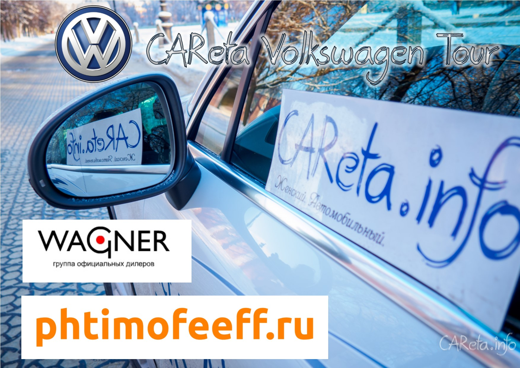 CAReta Volkswagen Tour
