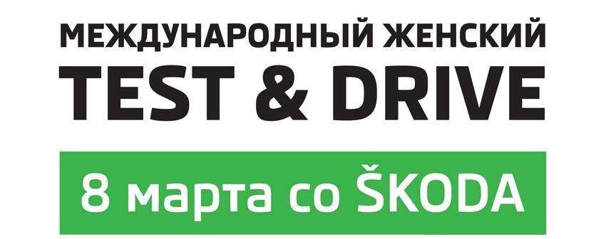 Женский Test&Drive - в Женский день!