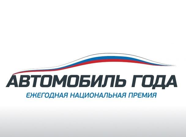 """""""Автомобиль года в России-2016"""" - уже скоро"""