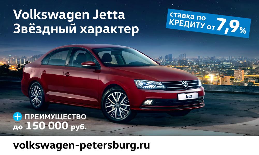 VW_JettaAllstar_Pressreliz_1000x600px