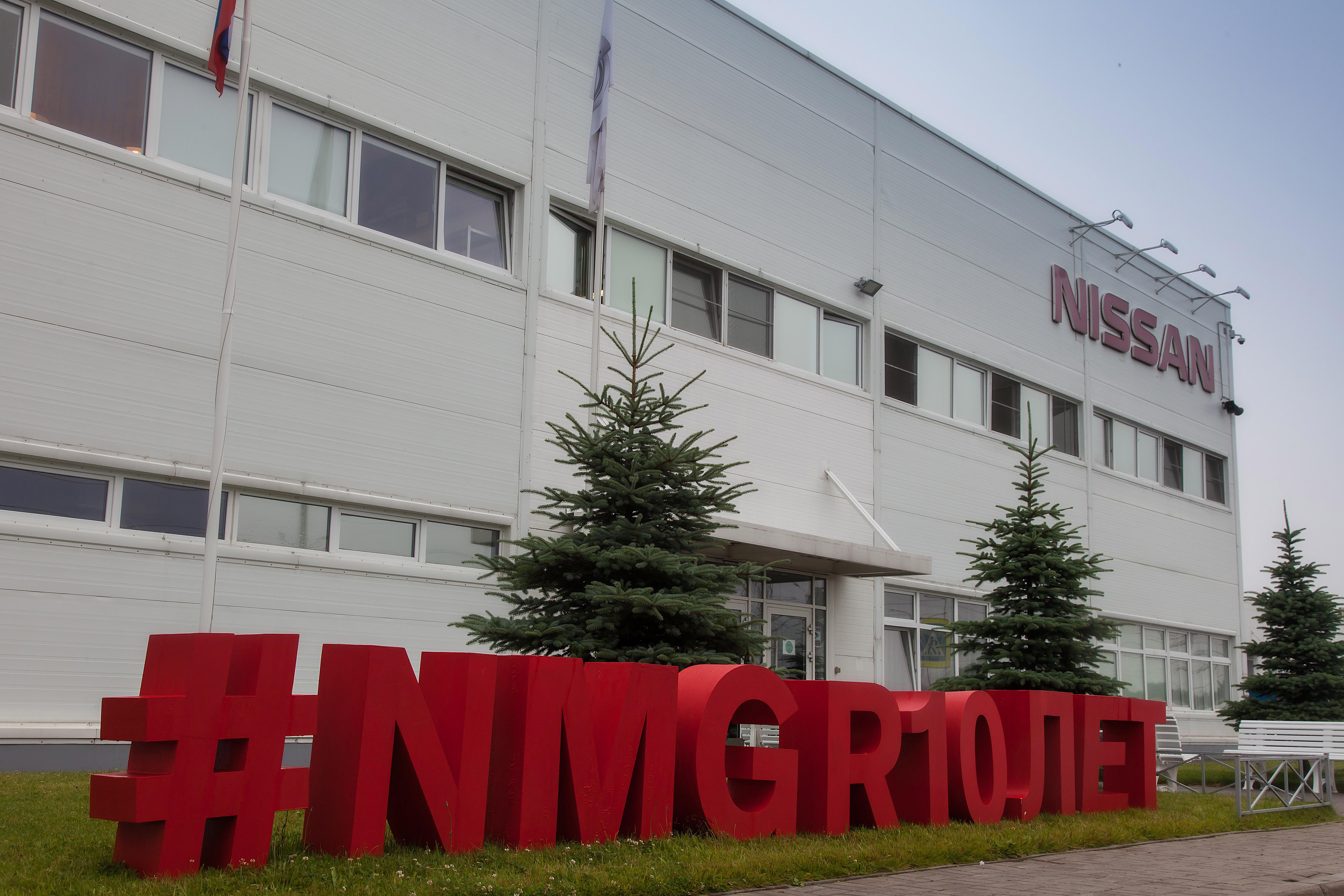 Nissan отмечает десятилетие завода в Санкт-Петербурге (2)