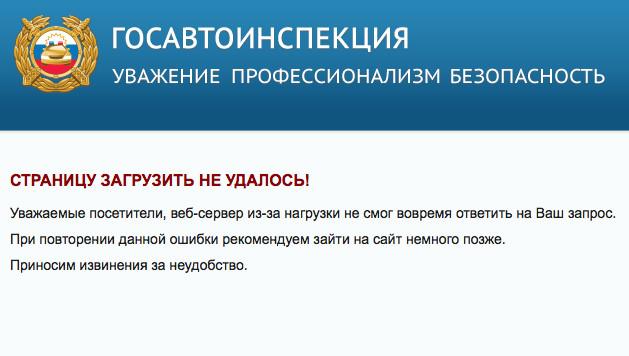 Сайт ГИБДД России не выдержал нагрузки