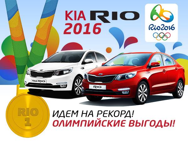 Идём на РЕКОРД! «ОЛИМПИЙСКИЕ» выгоды на автомобили KIA Rio в дилерских центрах ГК «Терра Авто»
