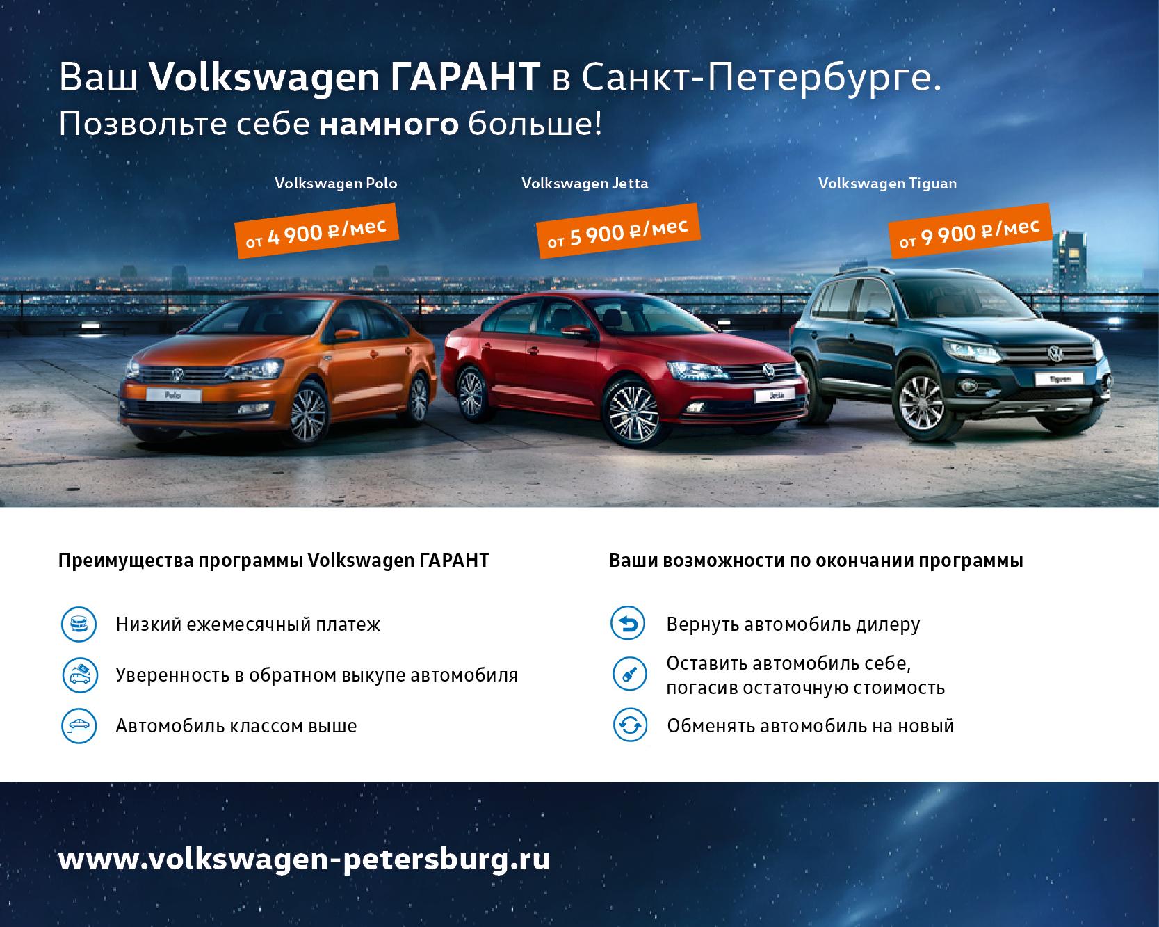Новая программа кредитования «Volkswagen Гарант»