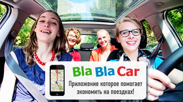 blablacar - теперь <s>банановый</s> с комиссией