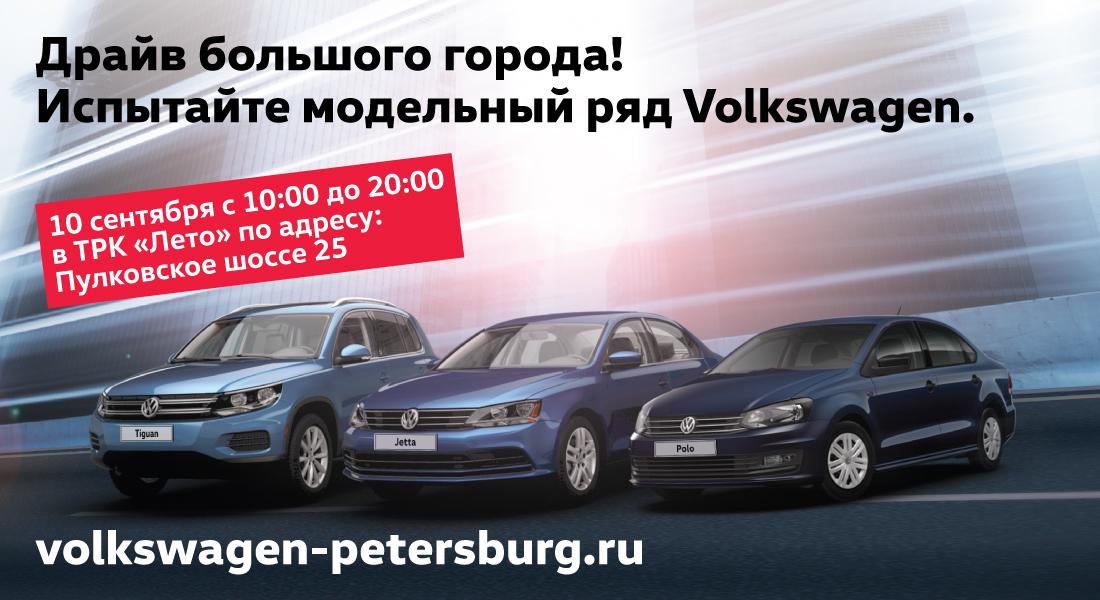 Volkswagen Day – драйв большого города с Фольксваген Центрами Таллинский,  Пулково и Лахта