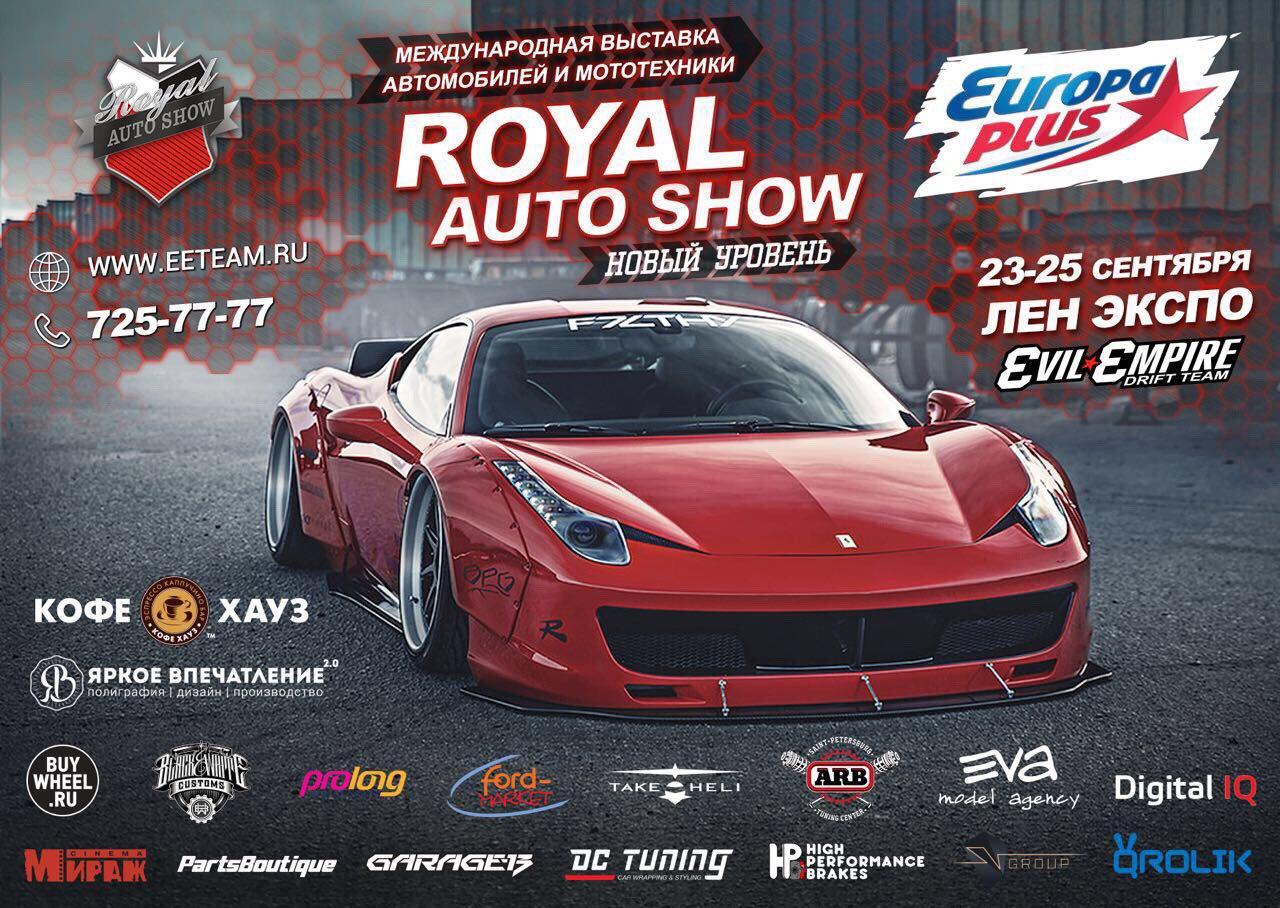 Royal Auto Show в ЛенЭкспо - уже в эти выходные!