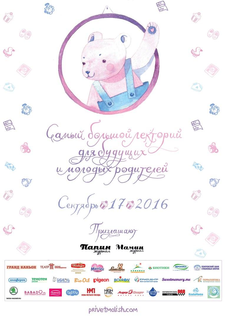 SKODA WAGNER приветствует юных петербуржцев