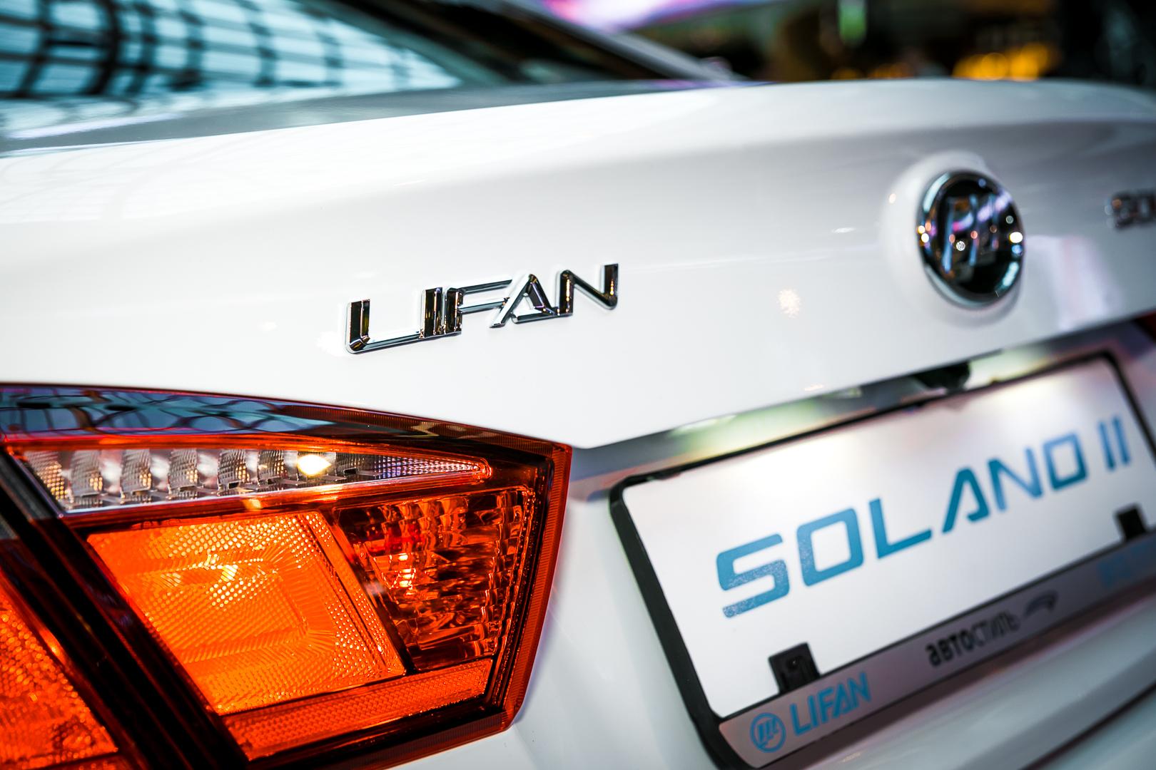 Эксклюзивная презентация Lifan Solano II