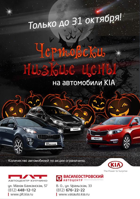 Halloween - повод для чертовски низких цен на KIA