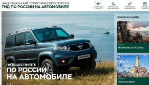 УАЗ запускает новый портал для путешественников