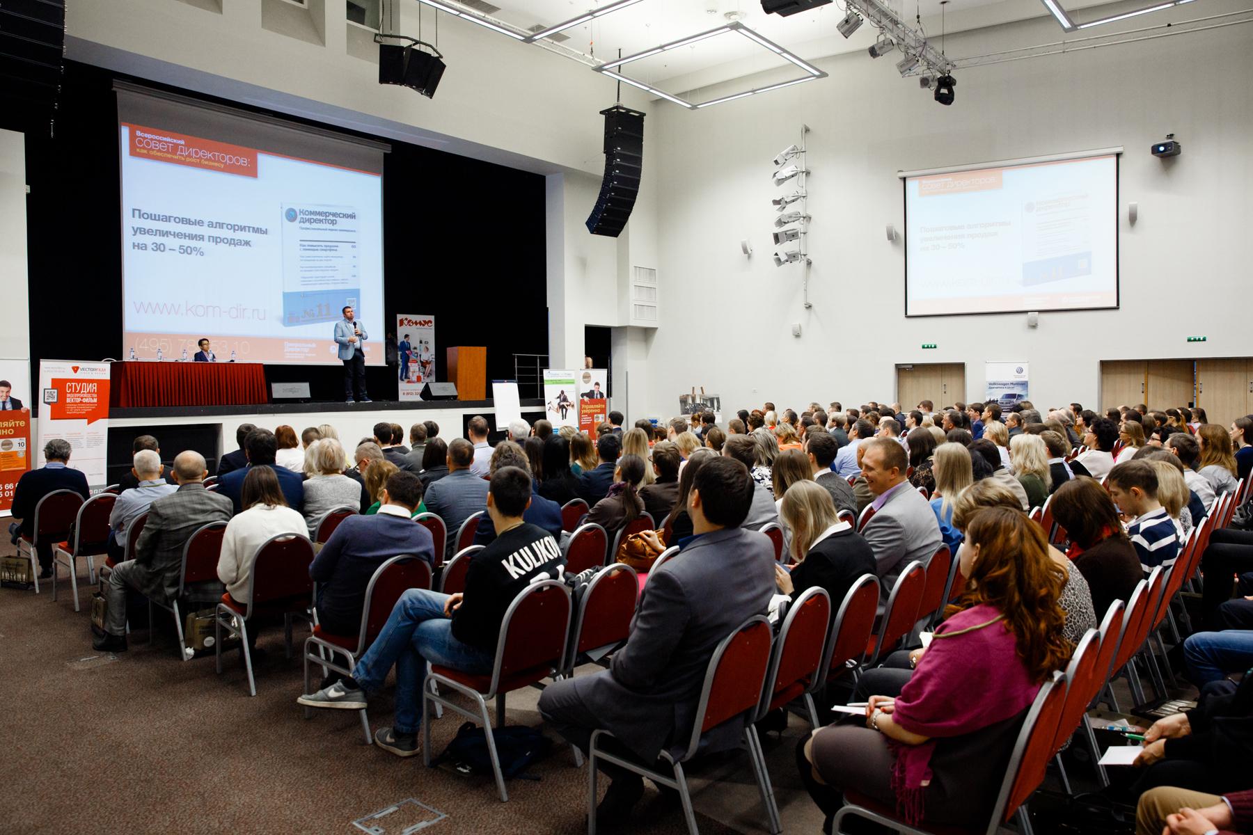 Фольксваген Центры приняли участие во Всероссийском совете директоров