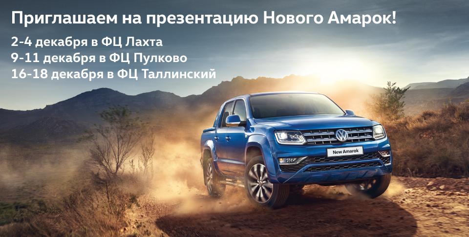 Приглашаем на презентацию VW Amarok
