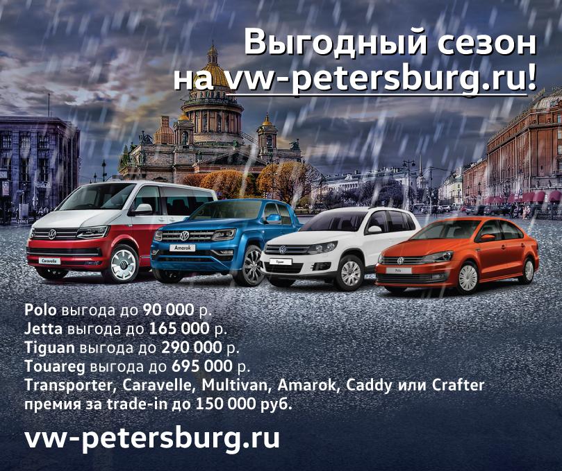 Выгодный сезон в Фольксваген Центрах Таллинский, Пулково и Лахта