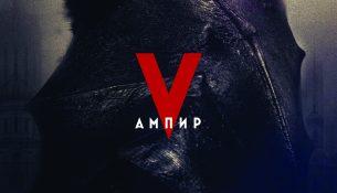 Lexus - звезда фильма Ампир V