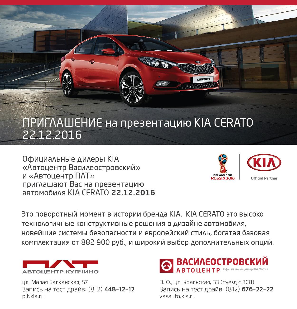 Презентация долгожданного KIA Cerato
