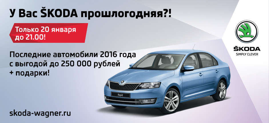 ŠKODA Wagner выгодно продаетпрошлогодние автомобили