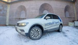 VW выпустил Tiguan для российской зимы