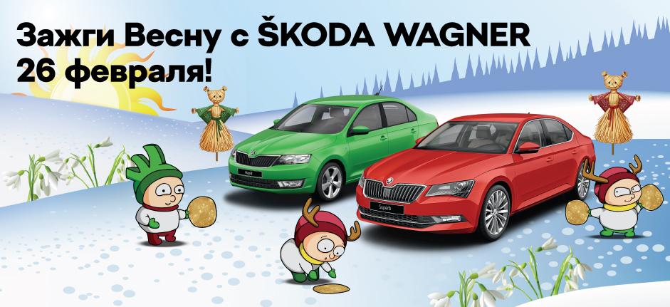 «Ух ты! Масленица в Шуваловке» со ŠKODA WAGNER