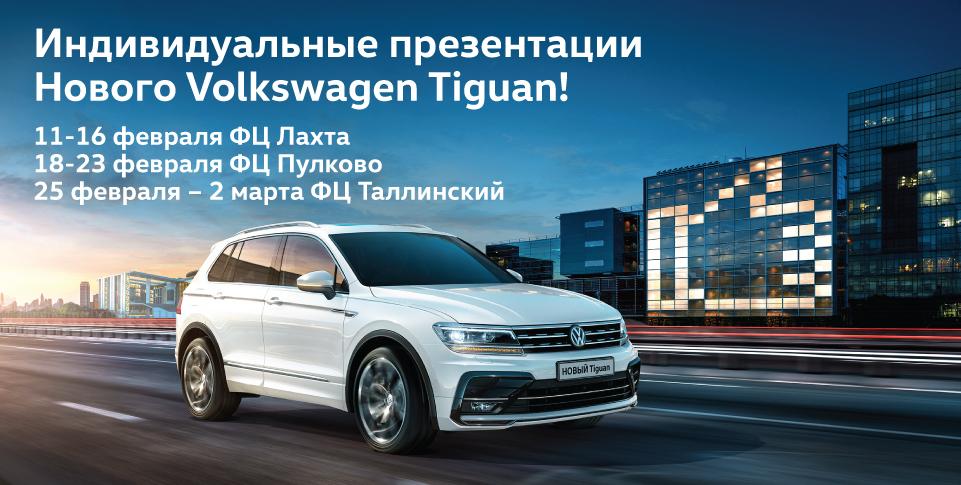 Индивидуальная презентация нового VW Tiguan