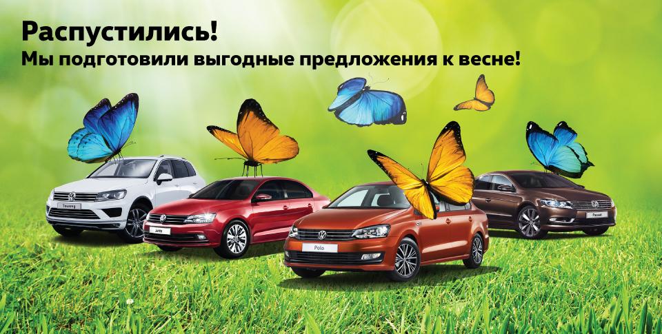 ГК Wagner объявляет цены на Volkswagen