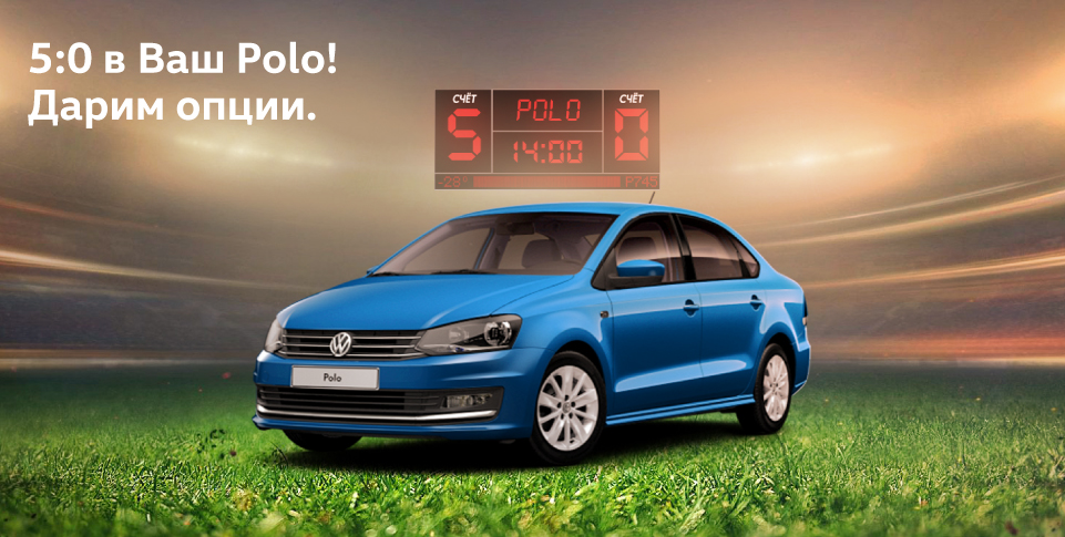 5:0 – в Volkswagen Polo!