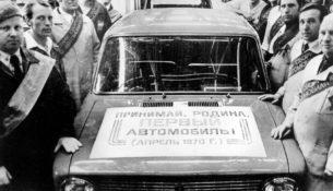 LADA отмечает День первого автомобиля