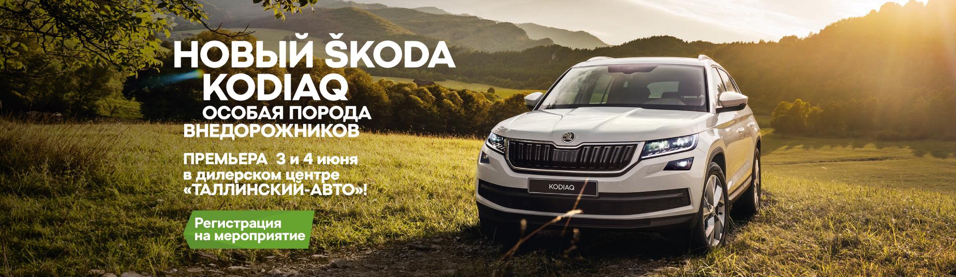 Приглашение на презентацию абсолютно нового Skoda Kodiaq