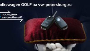 Последние VW Golf в Фольксваген Центрах!