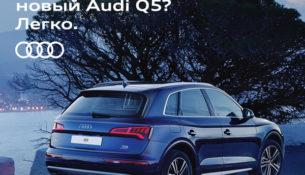 Выиграй новый Audi Q5!