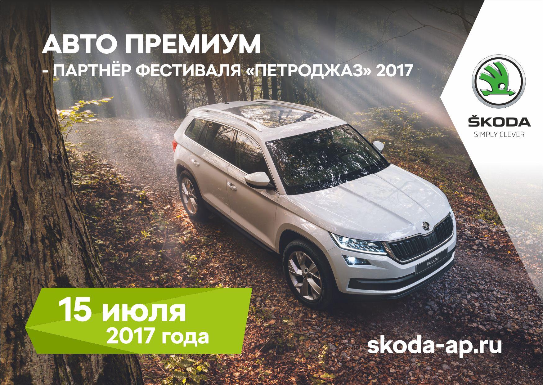 «Петроджаз 2017» и Авто Премиум – движение по дорогам души
