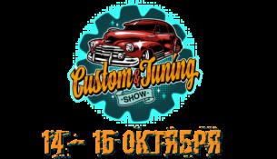 Custom&Tuning Show - 14 и 15 октября в ARTPLAY SPB