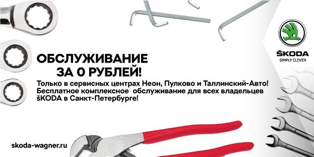 Обслуживание Skoda за 0 рублей!
