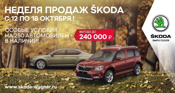 ŠKODA Wagner приглашает на неделю продаж по отпускным ценам
